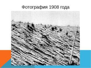 Фотография 1908 года