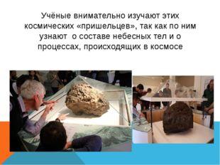 Учёные внимательно изучают этих космических «пришельцев», так как по ним узна