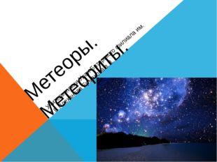 Метеоры. Метеориты. Учитель химии Улан-Баторского филиала им. Г.В.Плеханова Е