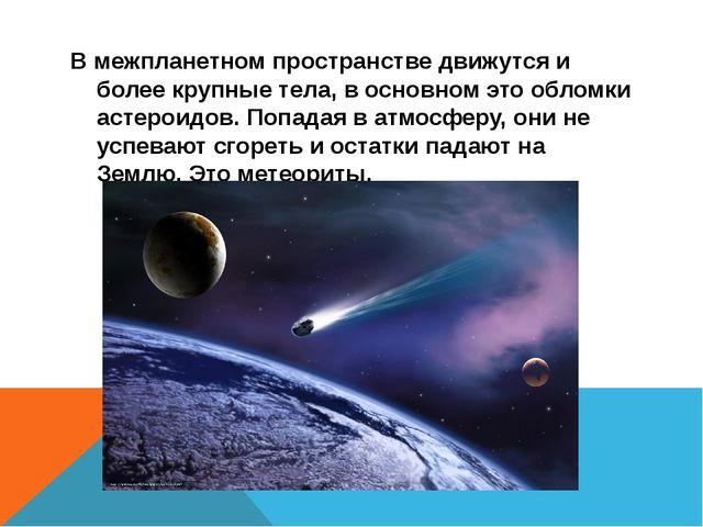 В межпланетном пространстве движутся и более крупные тела, в основном это об...