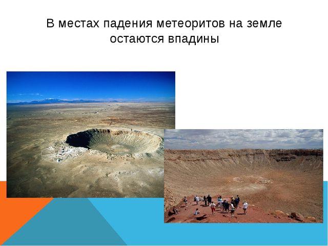 В местах падения метеоритов на земле остаются впадины