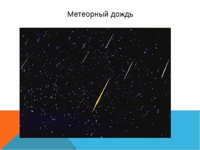 Метеорный дождь