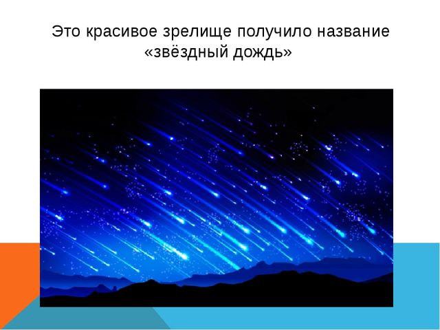 Это красивое зрелище получило название «звёздный дождь»