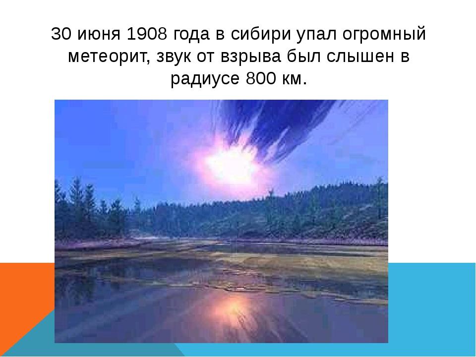 30 июня 1908 года в сибири упал огромный метеорит, звук от взрыва был слышен...