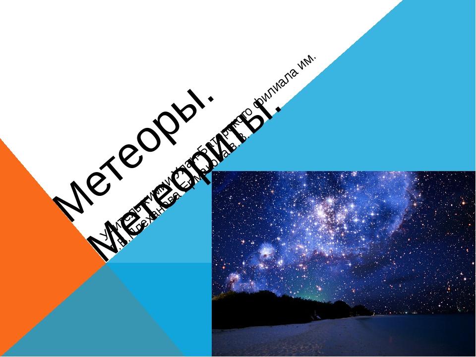 Метеоры. Метеориты. Учитель химии Улан-Баторского филиала им. Г.В.Плеханова Е...