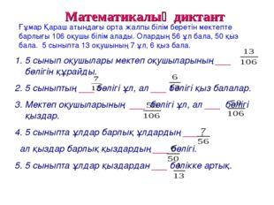 Математикалық диктант Ғұмар Қараш атындағы орта жалпы білім беретін мектепте