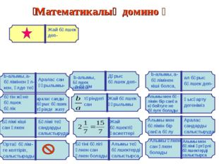 ۞ Математикалық домино ۞