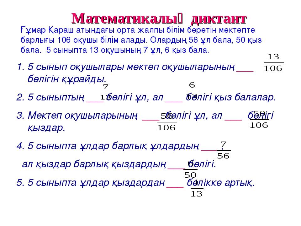 Математикалық диктант Ғұмар Қараш атындағы орта жалпы білім беретін мектепте...