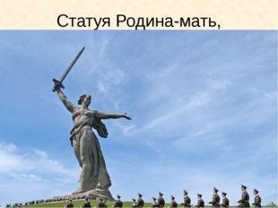 Статуя Родина-мать, Волгоград ► В каком городе России находится самая высокая