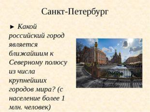 Санкт-Петербург ► Какой российский город является ближайшим к Северному полюс