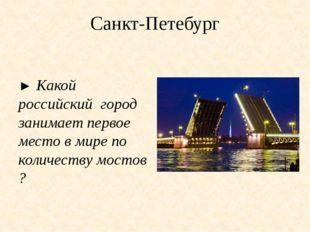 Санкт-Петебург ► Какой российский город занимает первое место в мире по колич