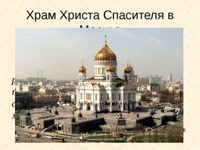 Храм Христа Спасителя в Москве ►Какой российский православный храм самый боль...