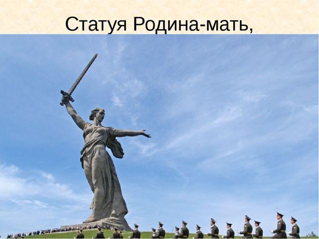 Статуя Родина-мать, Волгоград ► В каком городе России находится самая высокая...