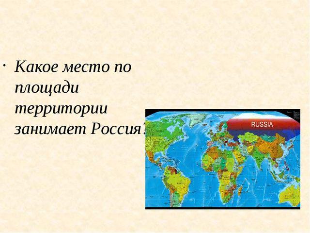 Какое место по площади территории занимает Россия?