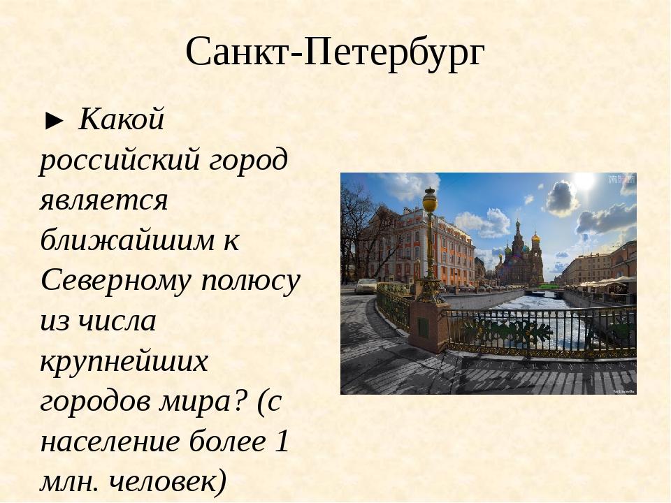 Санкт-Петербург ► Какой российский город является ближайшим к Северному полюс...