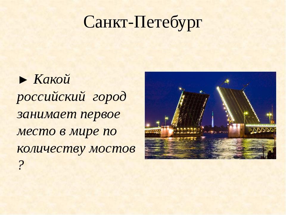 Санкт-Петебург ► Какой российский город занимает первое место в мире по колич...