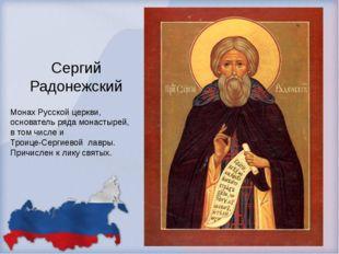 Сергий Радонежский Монах Русской церкви, основатель ряда монастырей, в том чи