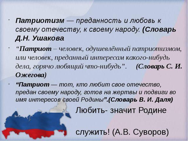 Патриотизм — преданность и любовь к своему отечеству, к своему народу. (Слов...