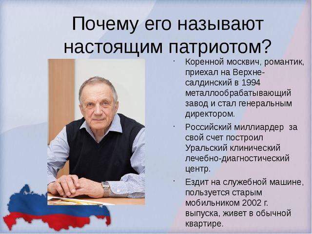 Почему его называют настоящим патриотом? Коренной москвич, романтик, приехал...