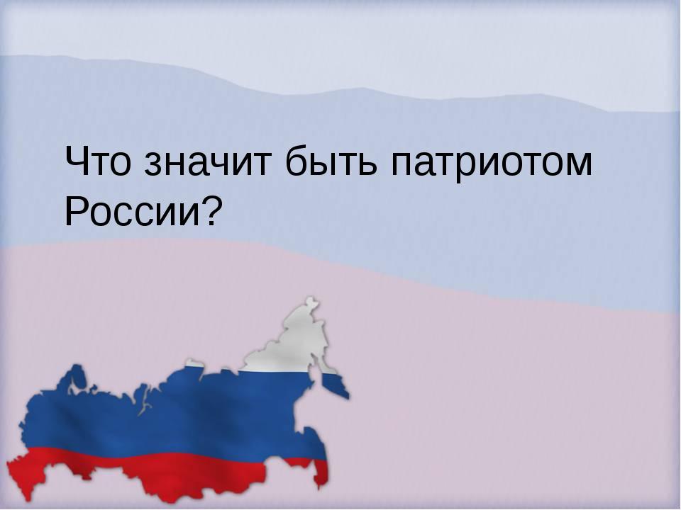 Марта, открытка о россии география 5 класс