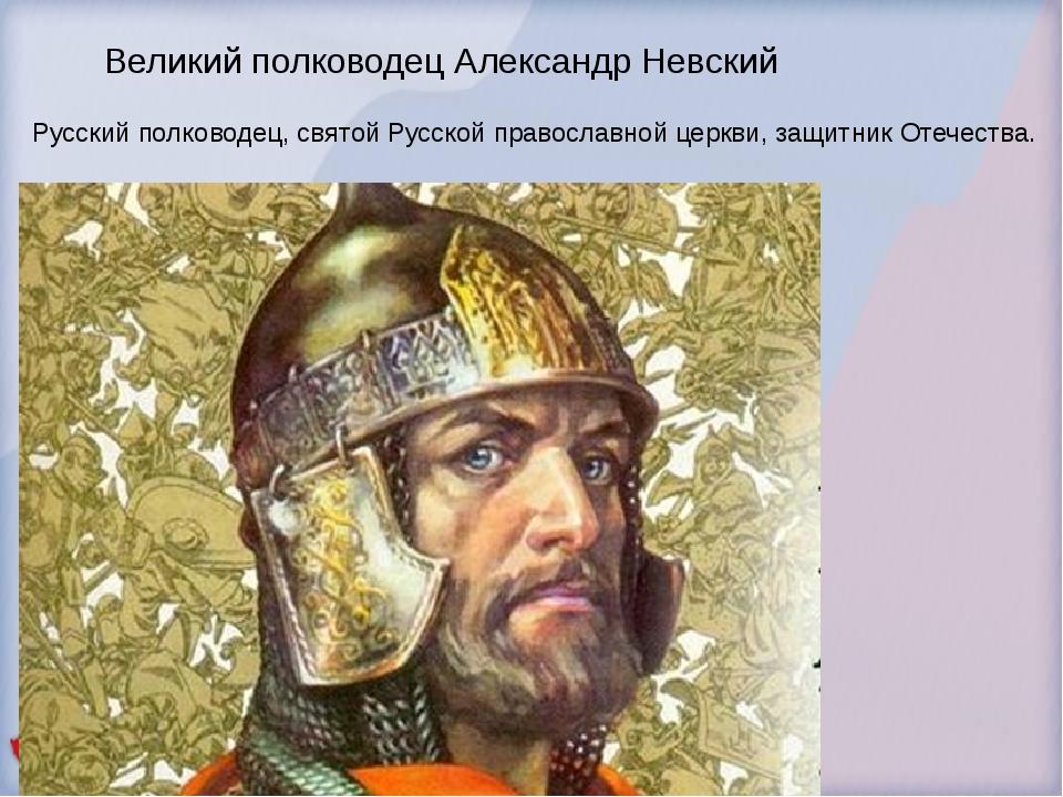 Великий полководец Александр Невский Русский полководец, святой Русской право...