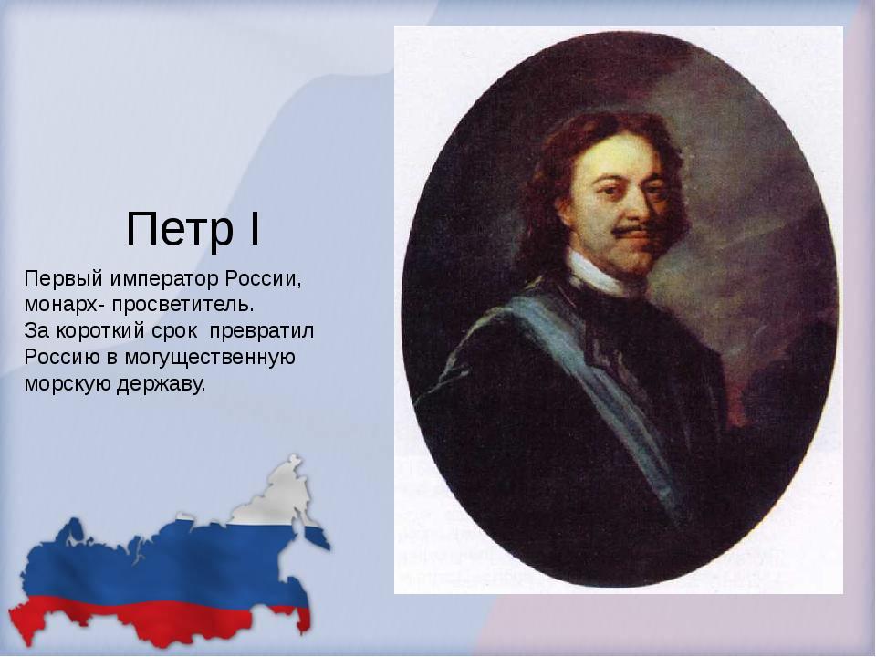 Петр I Первый император России, монарх- просветитель. За короткий срок превра...
