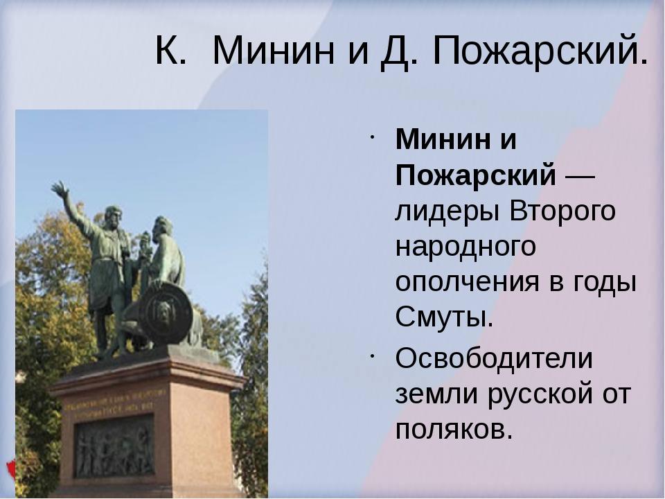 К. Минин и Д. Пожарский. Минин и Пожарский— лидеры Второго народного ополчен...