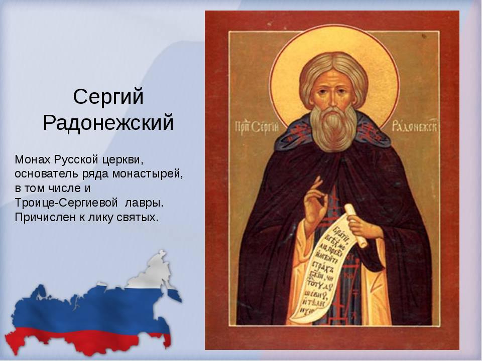 Сергий Радонежский Монах Русской церкви, основатель ряда монастырей, в том чи...