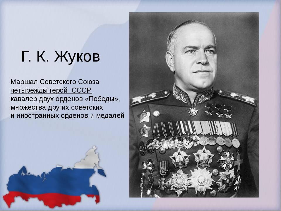 Г. К. Жуков Маршал Советского Союза четырежды герой СССР, кавалер двухорден...