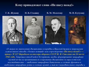 Кому принадлежат слова «Ни шагу назад!» Г. К. Жукову И. В. Сталину В. М. Моло