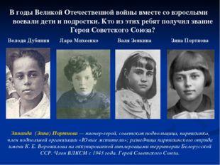 В годы Великой Отечественной войны вместе со взрослыми воевали дети и подрост