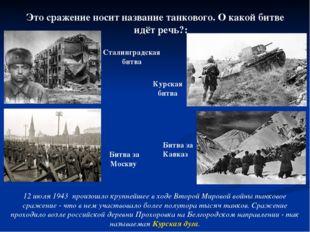 Это сражение носит название танкового. О какой битве идёт речь?: Сталинградск