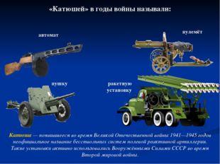«Катюшей» в годы войны называли: пулемёт автомат ракетную установку пушку Кат