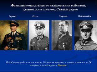 Фамилия командующего гитлеровскими войсками, сдавшегося в плен под Сталинград