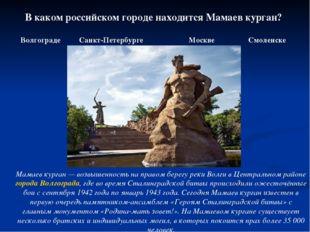 В каком российском городе находится Мамаев курган? Волгограде Санкт-Петербург