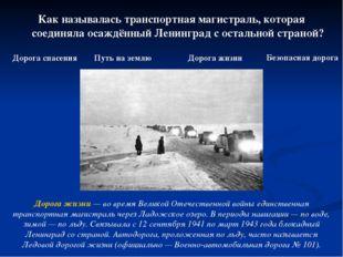 Как называлась транспортная магистраль, которая соединяла осаждённый Ленингра