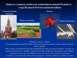 Один из главных символов защитников нашей Родины в годы Великой Отечественной