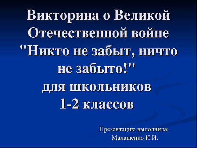 """Викторина о Великой Отечественной войне """"Никто не забыт, ничто не забыто!"""" дл..."""