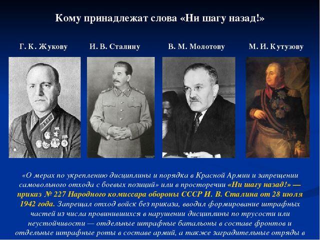 Кому принадлежат слова «Ни шагу назад!» Г. К. Жукову И. В. Сталину В. М. Моло...