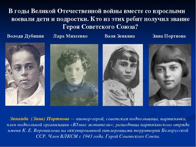 В годы Великой Отечественной войны вместе со взрослыми воевали дети и подрост...