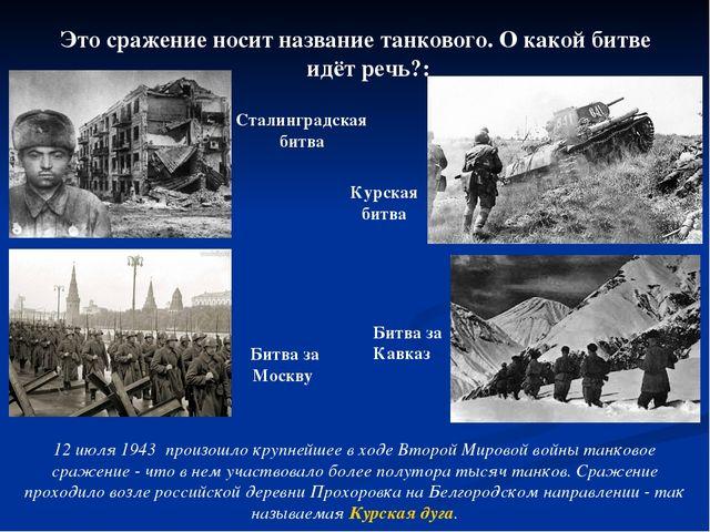 Это сражение носит название танкового. О какой битве идёт речь?: Сталинградск...
