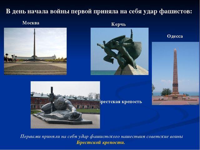 В день начала войны первой приняла на себя удар фашистов: Москва Брестская кр...