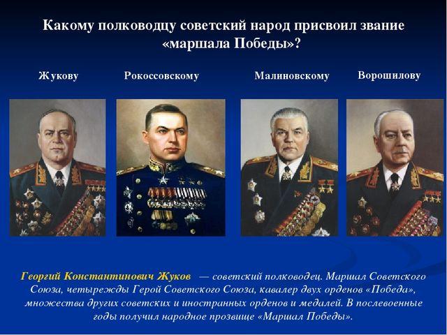 Какому полководцу советский народ присвоил звание «маршала Победы»? Жукову Ро...