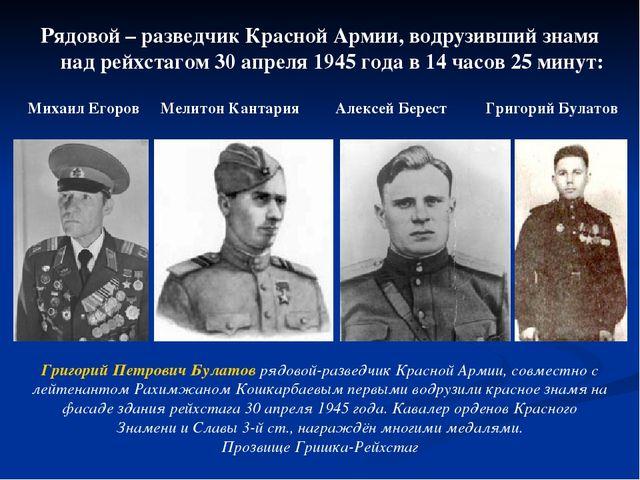 Рядовой – разведчик Красной Армии, водрузивший знамя над рейхстагом 30 апреля...