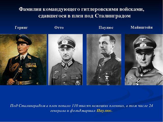 Фамилия командующего гитлеровскими войсками, сдавшегося в плен под Сталинград...
