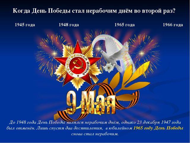 Когда День Победы стал нерабочим днём во второй раз? 1945 года 1948 года 1965...