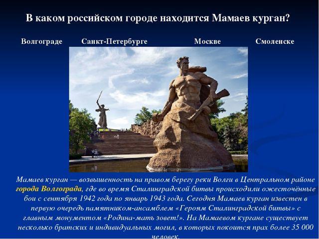 В каком российском городе находится Мамаев курган? Волгограде Санкт-Петербург...