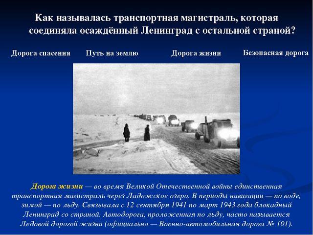 Как называлась транспортная магистраль, которая соединяла осаждённый Ленингра...