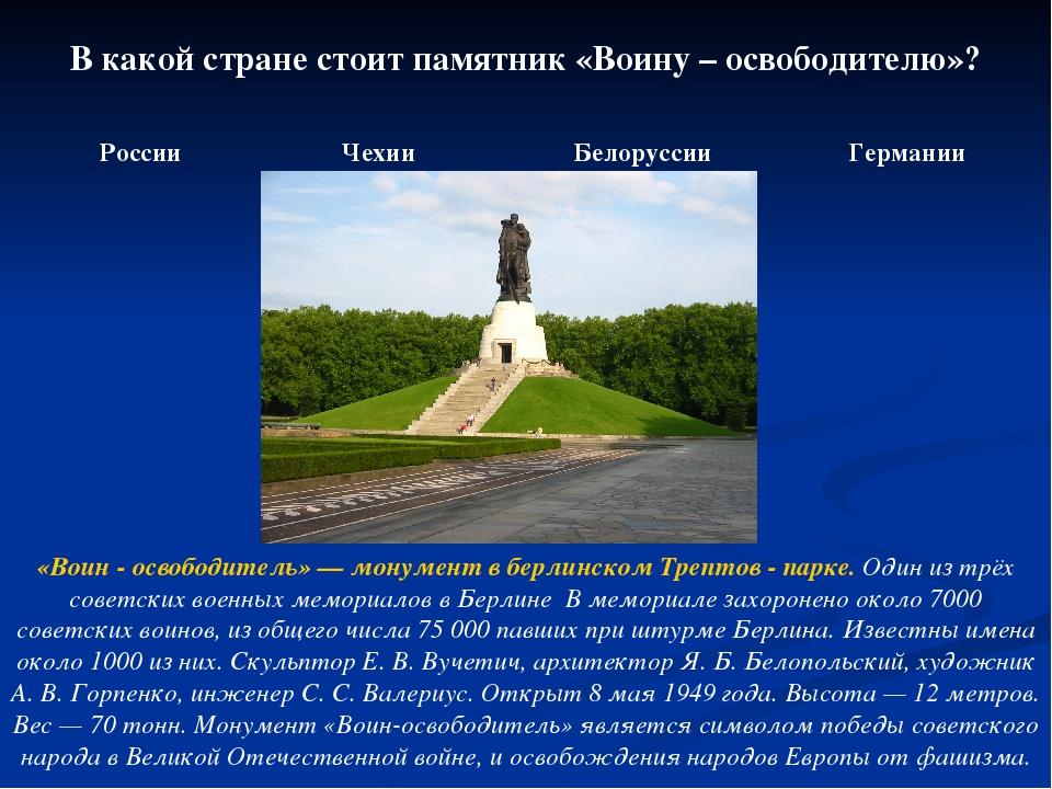 В какой стране стоит памятник «Воину – освободителю»? России Чехии Белоруссии...