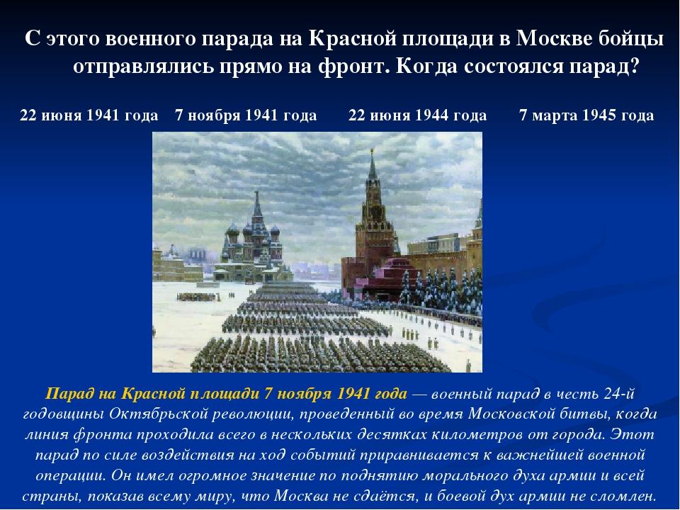 С этого военного парада на Красной площади в Москве бойцы отправлялись прямо...